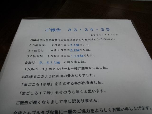 2011-12-03 22.23.34.jpg