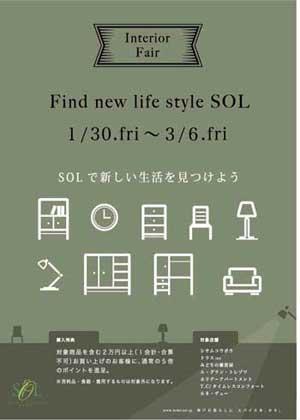 SOLインテリアフェア.jpg
