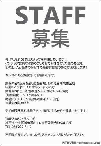 STAFF募集の張り紙(TRUSS103).jpg