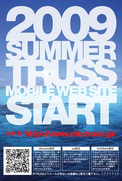 TRUSS Mobile Web Site スタート