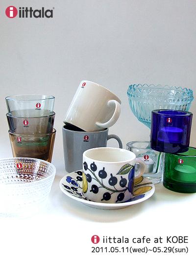 iittala cafe at KOBE