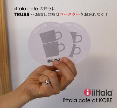 イッタラカフェ at 神戸