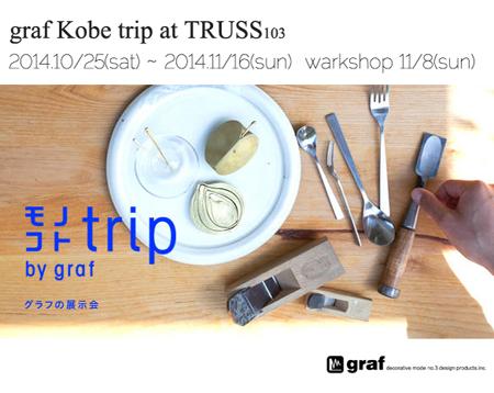 モノコトトリップ / graf KOBE trip at TRUSS103