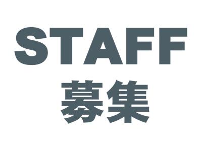 STAFF募集.jpg